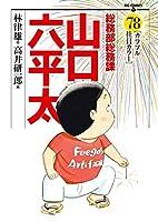 総務部総務課 山口六平太 (78) (ビッグコミックス)