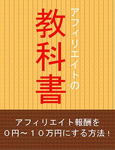 afirieitohousyuuzeroenwojuumanennisurohouhousainouganaihitomokokomadedekiru (Japanese Edition)