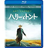 ハリーとトント [AmazonDVDコレクション] [Blu-ray]
