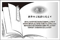 【官製 10枚】 喪中はがき ZMS-036-kan