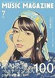 ミュージック・マガジン 2021年 7月号