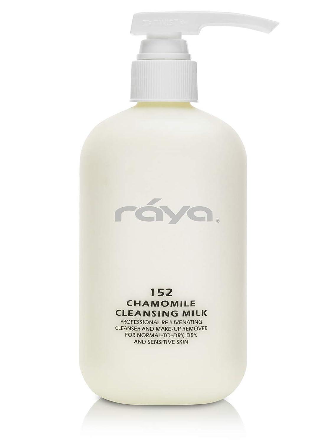 交換吹雪期限切れRaya カモミール洗顔ミルク (152) ジェントル、ソープフリーの液体クレンザーとメイクアップ乾燥肌や敏感肌のためのローションを削除 穏やかな炎症を助け、毛穴の絞り込み 16 fll-oz
