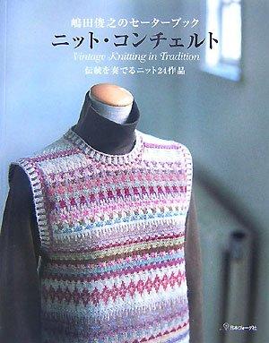 嶋田俊之のセーターブック ニット・コンチェルト―伝統を奏でるニット24作品