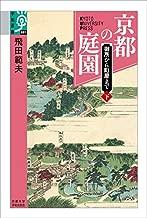 京都の庭園 下: 御所から町屋まで (学術選書)