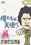 俺たちは天使だ! VOL.9[DVD]