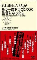 もしホシノさんがもう一度ドラゴンズの監督になったら ~ファン・OBが語るプロ野球チーム改革論~ (マイナビ新書)