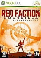 レッドファクション:ゲリラ - Xbox360