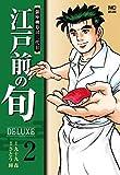 江戸前の旬DELUXE ( 2) (ニチブンコミックス)