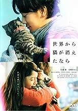 世界から猫が消えたなら [DVD]