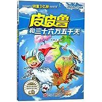 红塔系列:皮皮鲁和三十六万五千天 郑渊洁 浙江少年儿童出版社 9787559711816