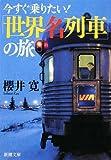 今すぐ乗りたい!「世界名列車」の旅 (新潮文庫)