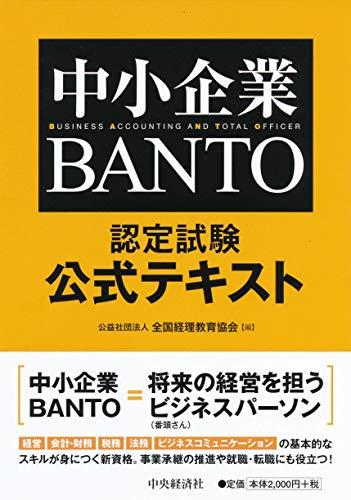 中小企業BANTO認定試験公式テキストの詳細を見る
