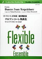 FLMS87066 フレキシブルアンサンブル《5~7パート+打楽器》 テルプシコーレ舞曲集/水口透