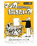 So you want to be a Cartoonist? Japanese
