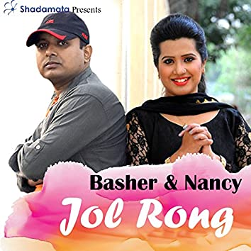 Jol Rong (feat. Sajib Das)