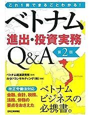 これ1冊でまるごとわかる!  ベトナム進出・投資実務Q&A(第2版)