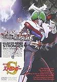 仮面ライダーストロンガー Vol.4[DVD]