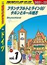 地球の歩き方 A14 ドイツ 2021-2022 【分冊】 1 フランクフルトとライン川/ケルンとルール地方 ドイツ分冊版