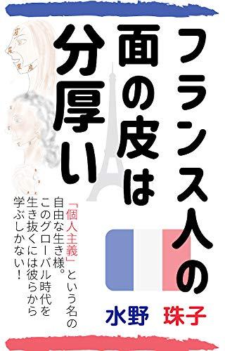 フランス人の面の皮は分厚い: 日本人が学びたい「個人主義」という自由な生き様