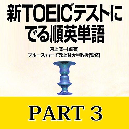 「新TOEICテストにでる順 英単語Part3」 audiobook cover art