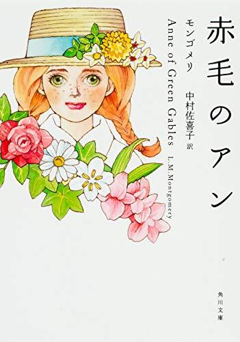 赤毛のアン (角川文庫 赤 179-1)