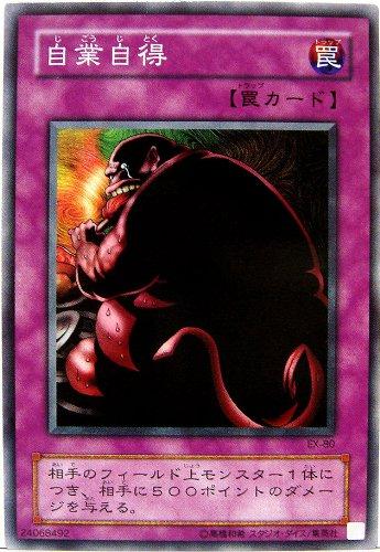 EX-80-N 【遊戯王カード】 「 自業自得 」 (ノーマル) 《 EX-R 》