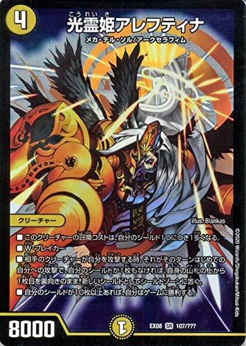 デュエルマスターズ 光霊姫 アレフティナ(スーパーレア) 謎のブラックボックスパック(DMEX08) BBP | デュエマ 光文明 クリーチャー