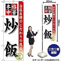 炒飯 のぼり SNB-451(受注生産)