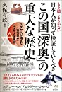 もう隠しようがない 日本人が知って検証していくべきこの国「深奥」の重大な歴史 ユダヤ人が唱えた《古代日本》ユダヤ人渡来説