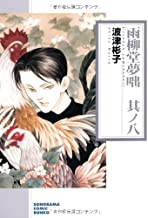 雨柳堂夢咄 8 (ソノラマコミック文庫)