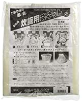 名古屋工芸(Nagoya Kougei) 業務用 炊飯用袋ネット 小 (3升用) ポリエステル 日本 DNT11003