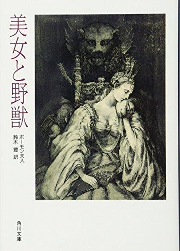 美女と野獣 (角川文庫)の詳細を見る