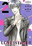 完全版 LOVE STAGE!! 2【電子特典付き】 (あすかコミックスCL-DX)