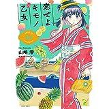 恋せよキモノ乙女 6巻: バンチコミックス