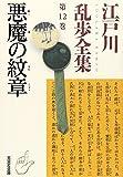 江戸川乱歩全集 第12巻 悪魔の紋章 (光文社文庫)