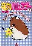 花丸ハムスター 1 (あおばコミックス 7 動物シリーズ)