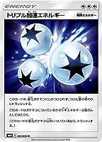 ポケモンカードゲーム SM10 091/095 トリプル加速エネルギー 特殊エネルギー 無 (U アンコモン) 拡張パック ダブルブレイズ
