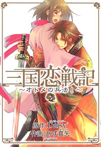 三国恋戦記~オトメの兵法!~ 2巻 (マッグガーデンコミックスavarusシリーズ)