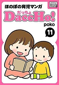 [poko]のDaccHo! (だっちょ) 11 ほのぼの育児マンガ DaccHo!(だっちょ)ほのぼの育児マンガ (impress QuickBooks)