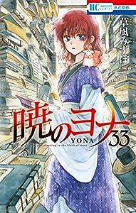 暁のヨナ 33巻 表紙画像