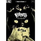 Kuroneko ( Yabu no naka no kuroneko ) ( Black Cat from the Grove ) [ Origine UK, Sans Langue Francaise ]