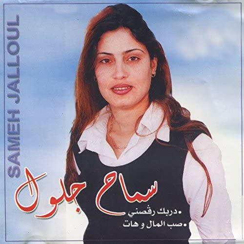 Sameh Jalloul