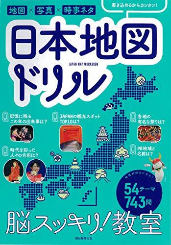 脳スッキリ! 教室 書き込み式 日本地図ドリルの詳細を見る