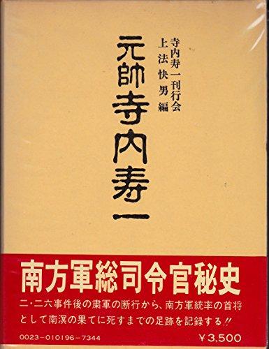 元帥寺内寿一 (1978年)