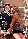 草薙先生は試されている。(2) (星海社コミックス)