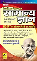 One Liner General Approach (Based on NCERT Syllabus) - 1475