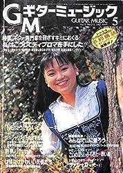 ギターミュージック 1987年5月号 特集:ギター専門家をめざすキミにおくる私はこうしてディプロマを手にした