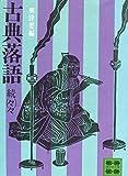 古典落語 (続々々) (講談社文庫)