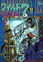 ワイルド7 9 (トクマコミックス)