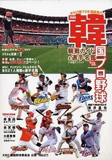 韓国プロ野球観戦ガイド&選手名鑑 2009